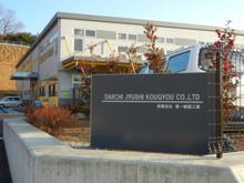 第一樹脂工業